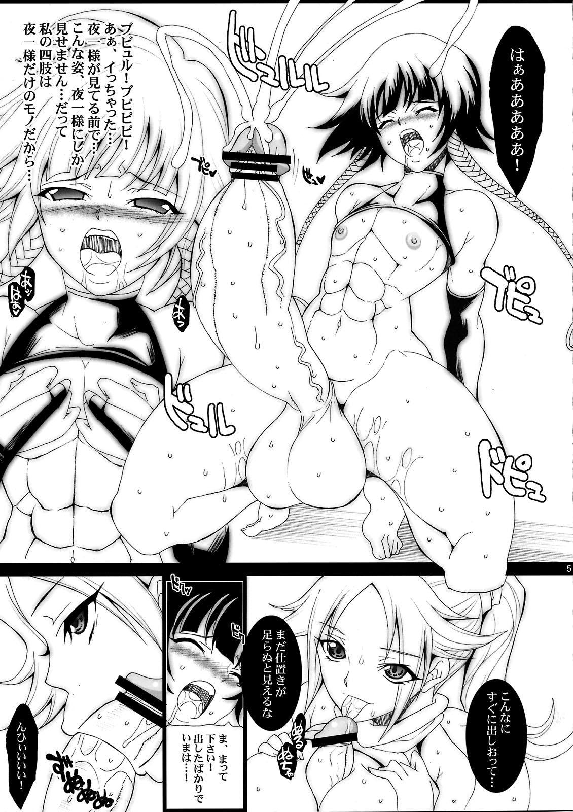 Tsun Tsun Soifon no Yoruichi Nikki 4