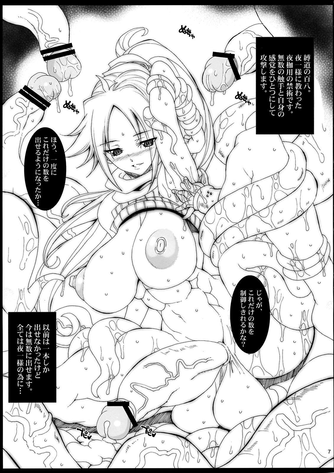 Tsun Tsun Soifon no Yoruichi Nikki 6