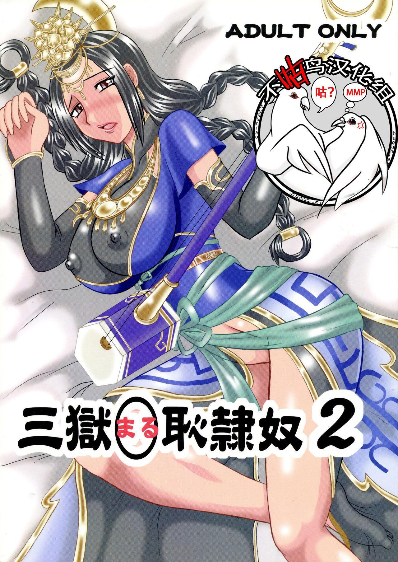 Sangoku ○ Hajireido 2 0