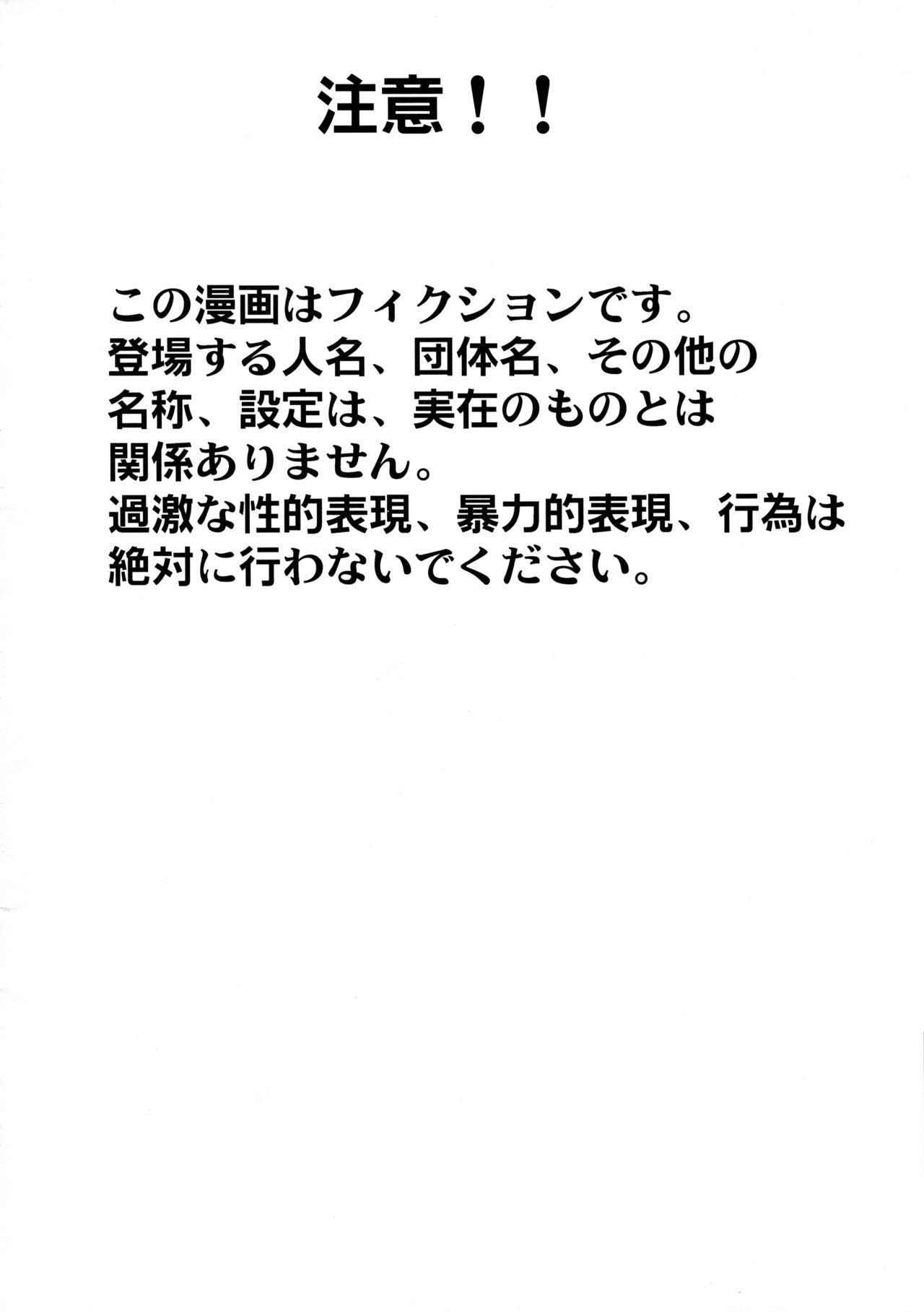 Sangoku ○ Hajireido 2 3