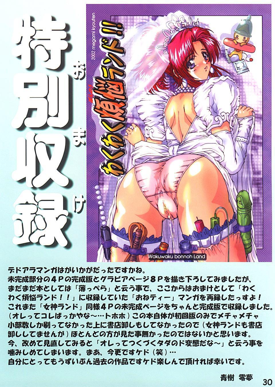 Dead or Alive - Waku Waku Venus Land Ver.2 27