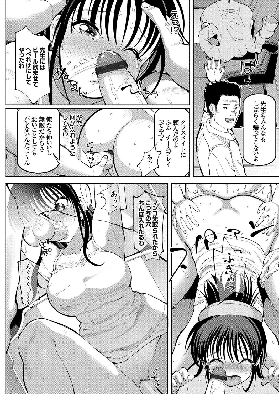 COMIC Grape Vol. 67 48