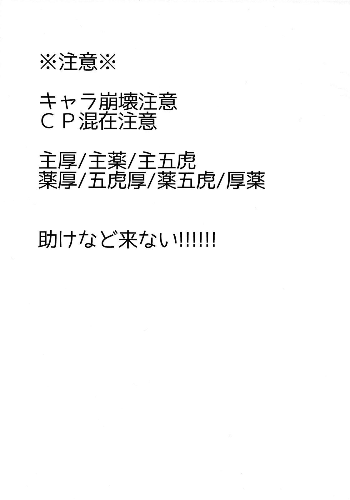 Awataguchi wa Saikou daze! 1