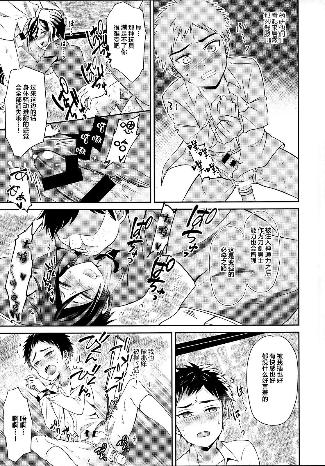 Awataguchi wa Saikou daze! 27