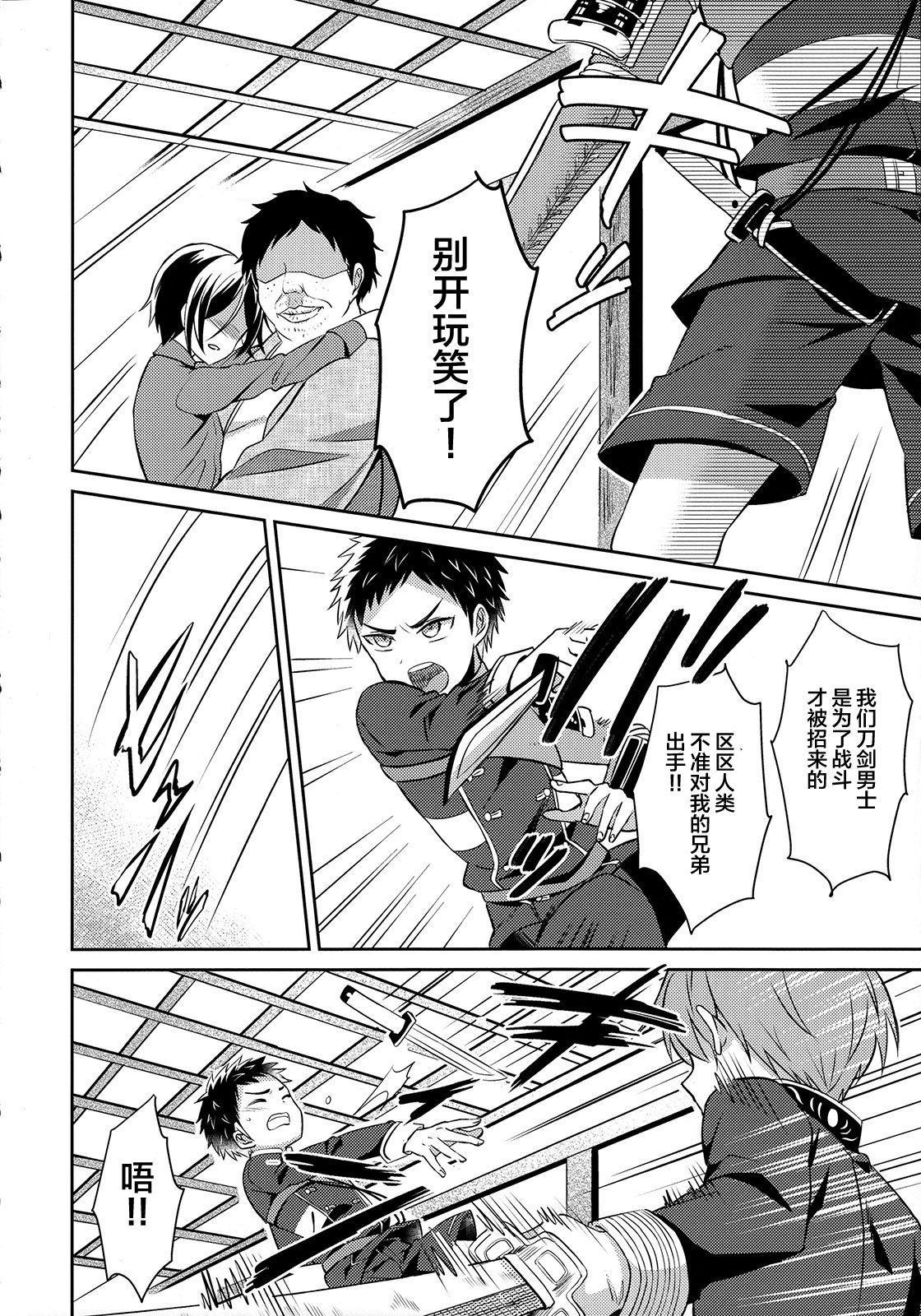 Awataguchi wa Saikou daze! 6