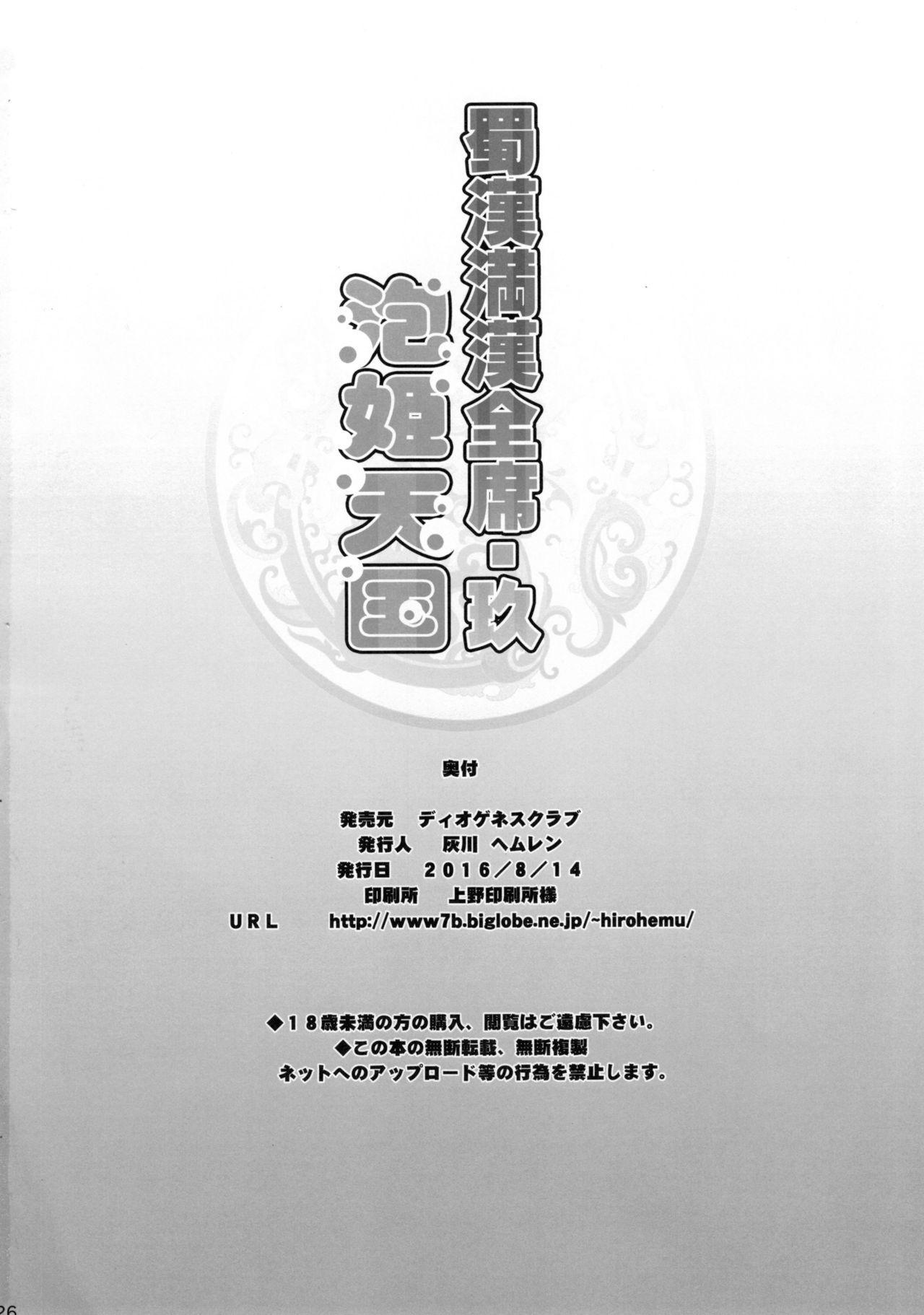 Shokukan Mankan Zenseki Kyuu - Awahime Tengoku 25