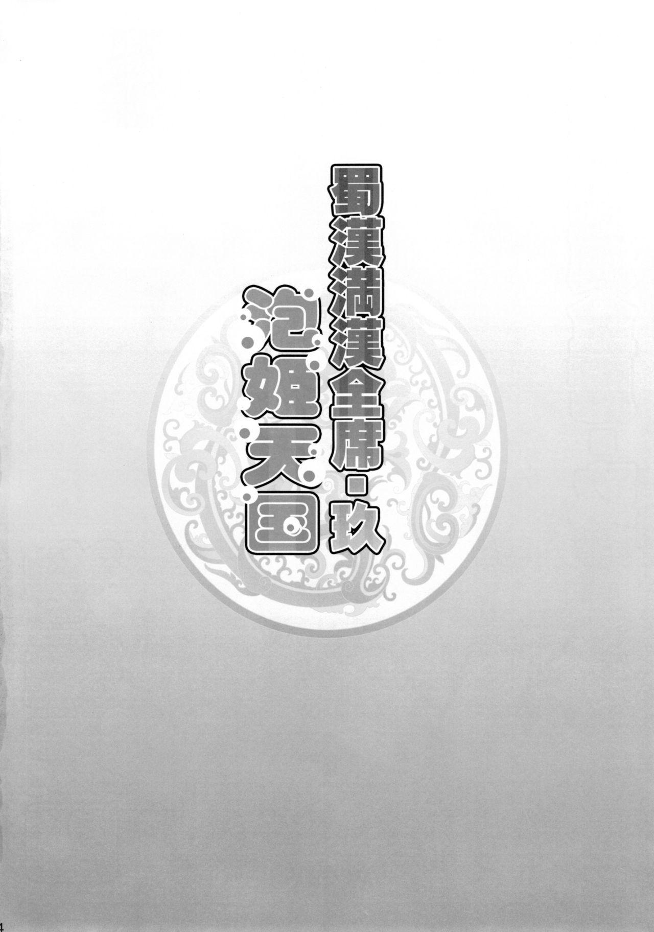 Shokukan Mankan Zenseki Kyuu - Awahime Tengoku 3