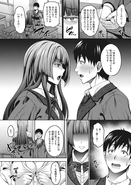 [mon-petit] Love & Libido - Kanojo-tachi no Seijijou [Digital] 10