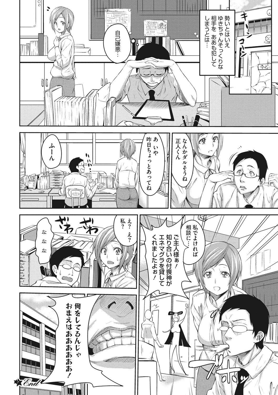 [mon-petit] Love & Libido - Kanojo-tachi no Seijijou [Digital] 126