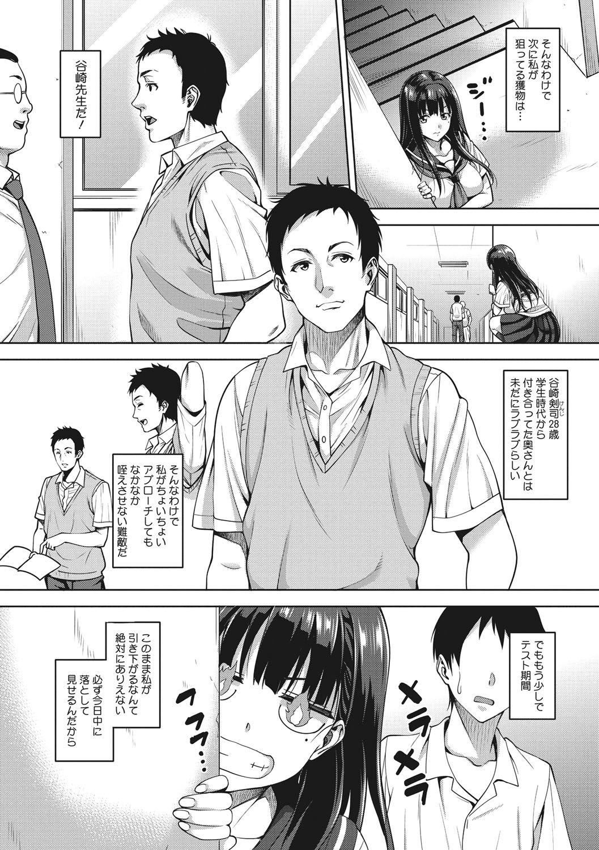 [mon-petit] Love & Libido - Kanojo-tachi no Seijijou [Digital] 134