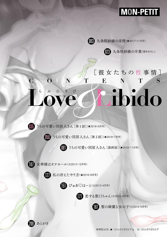 [mon-petit] Love & Libido - Kanojo-tachi no Seijijou [Digital] 2