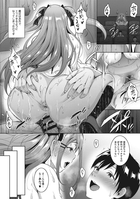 [mon-petit] Love & Libido - Kanojo-tachi no Seijijou [Digital] 65
