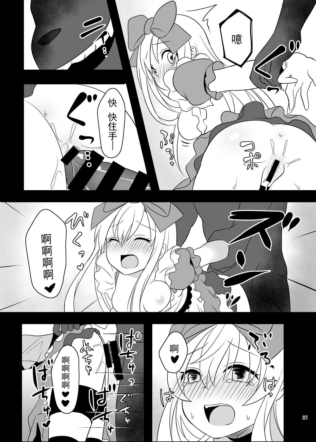 Kasou Douwa wa Kiken ga Ippai!? Yumemi Gachi na Shoujo Hen 1 20