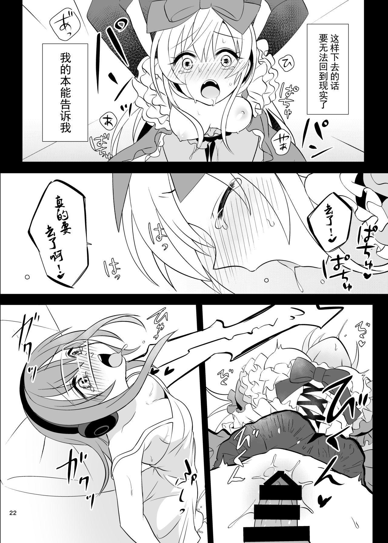 Kasou Douwa wa Kiken ga Ippai!? Yumemi Gachi na Shoujo Hen 1 21
