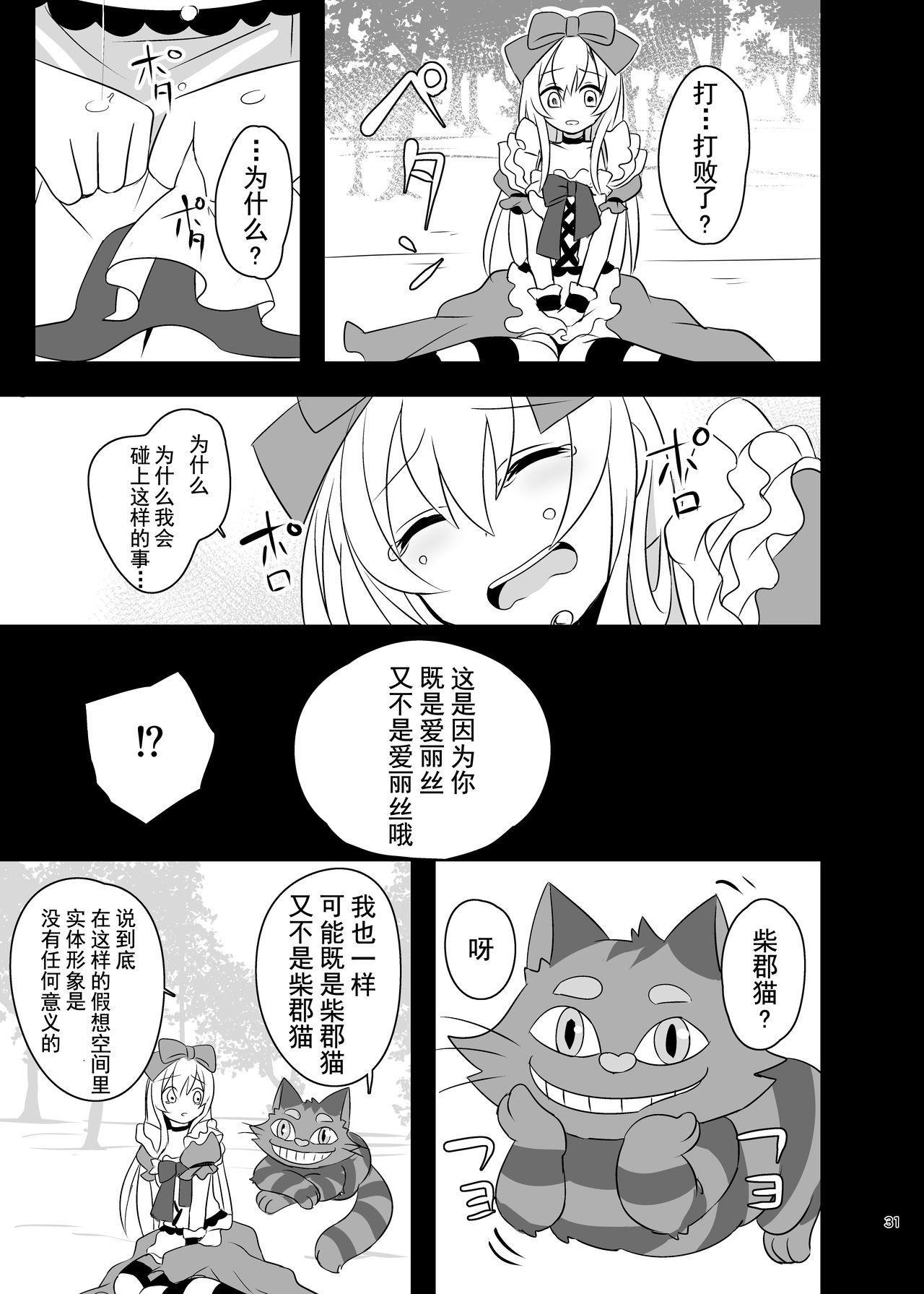 Kasou Douwa wa Kiken ga Ippai!? Yumemi Gachi na Shoujo Hen 1 30