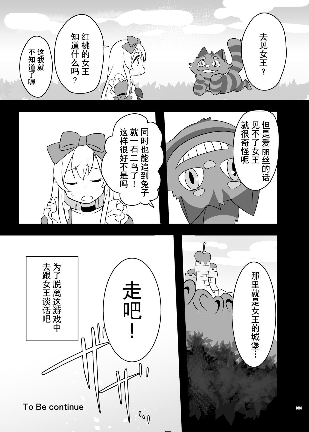 Kasou Douwa wa Kiken ga Ippai!? Yumemi Gachi na Shoujo Hen 1 32