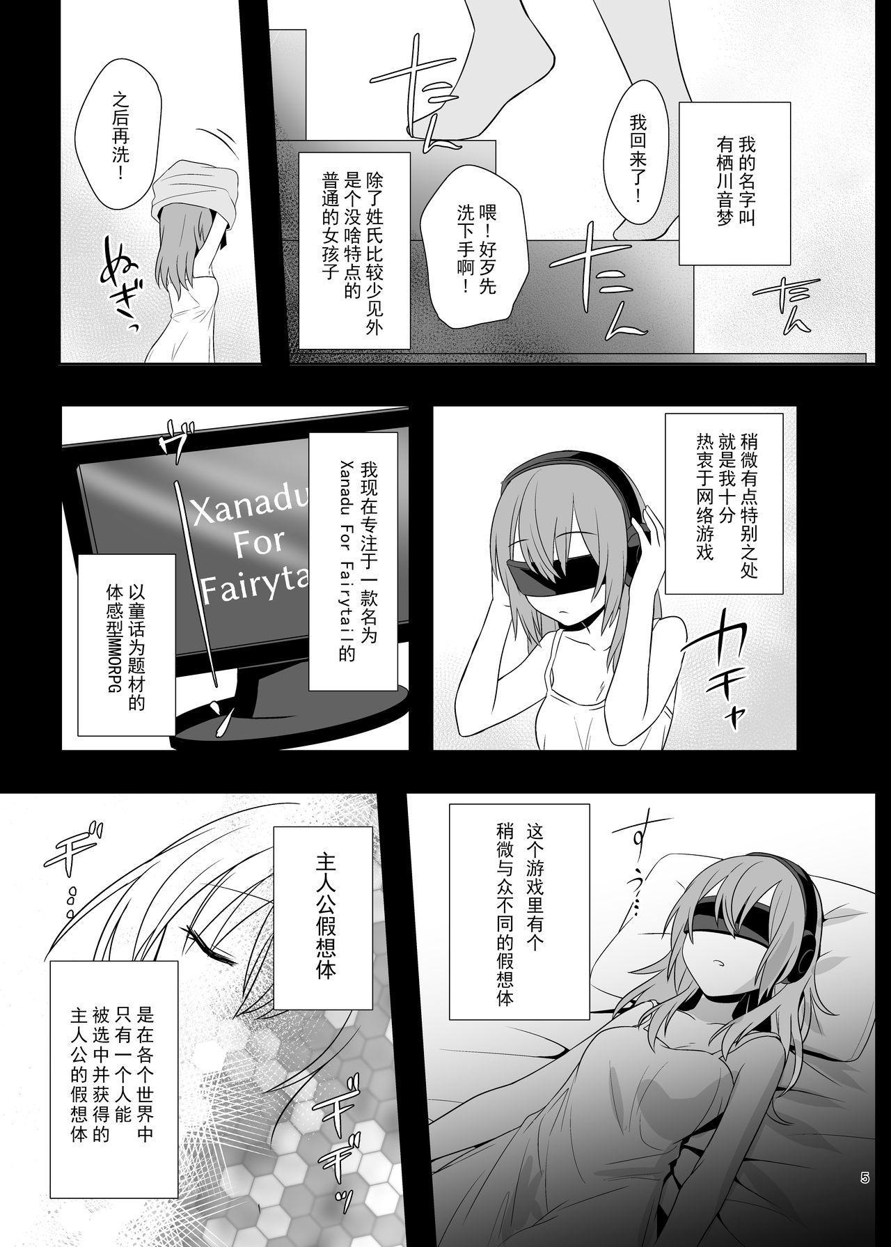 Kasou Douwa wa Kiken ga Ippai!? Yumemi Gachi na Shoujo Hen 1 4