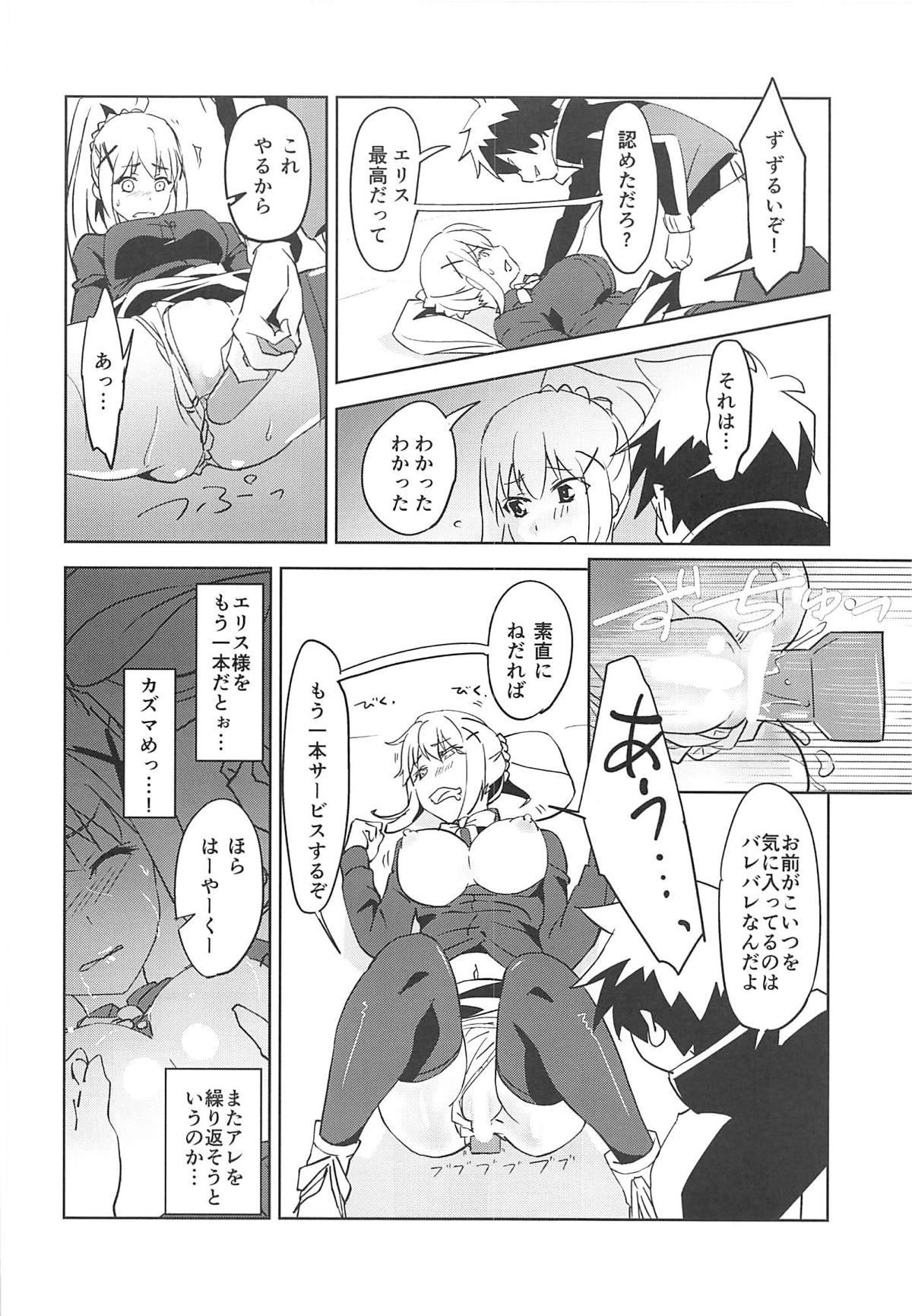 Eris-sama ni Chuusei o! 14