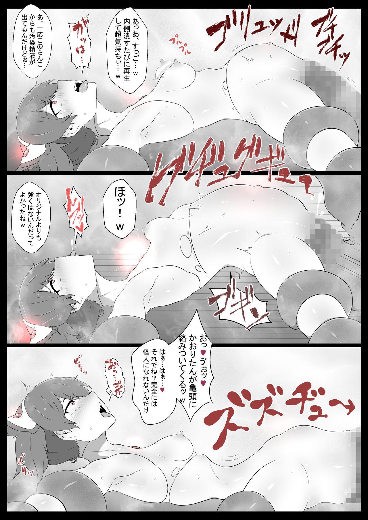 Chou Mahou Shoujo Kaizou 3 Kaori 17