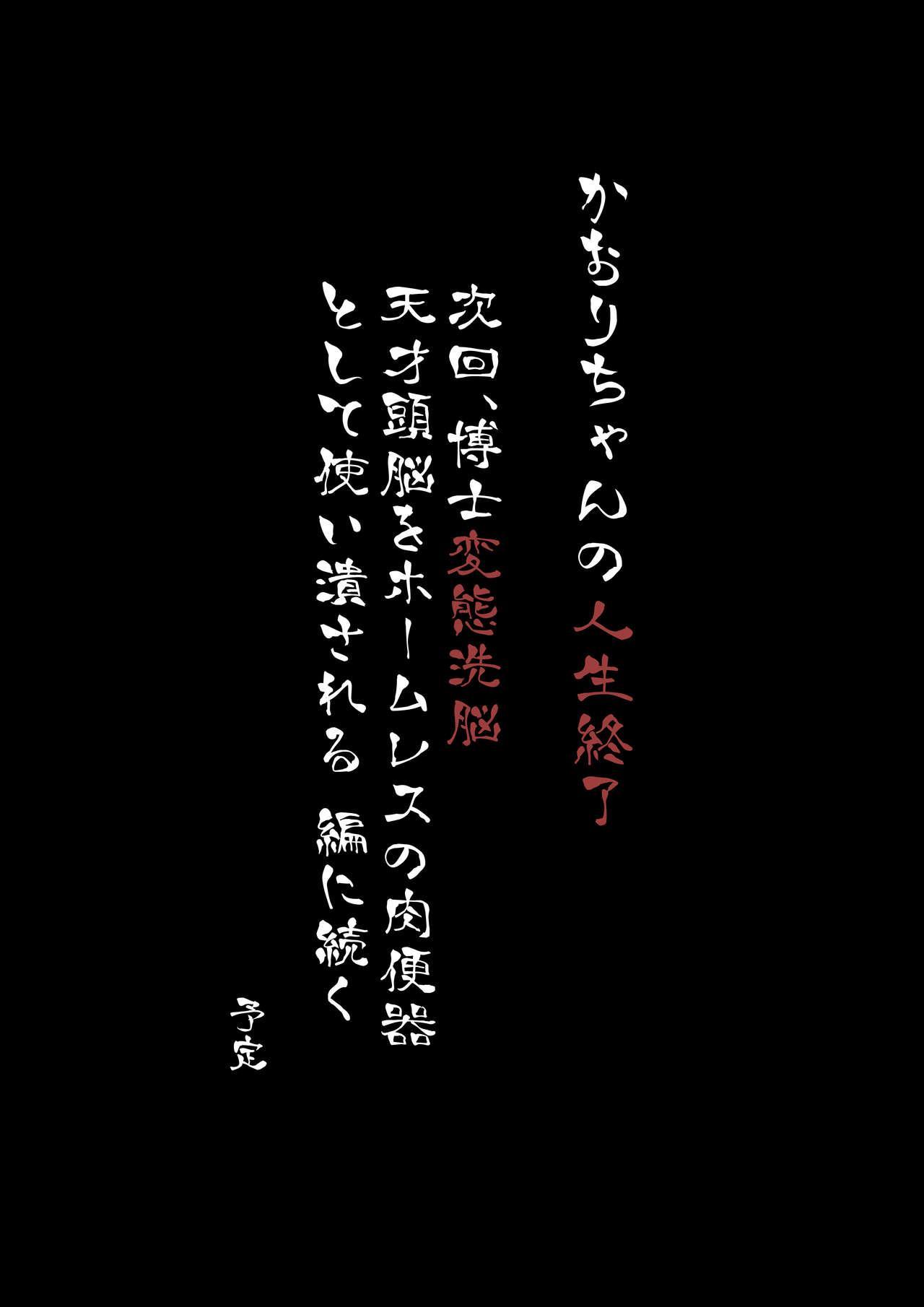 Chou Mahou Shoujo Kaizou 3 Kaori 23