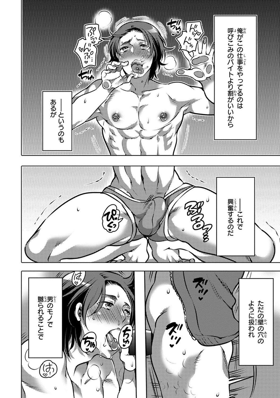 Aiyoku Lucky Hall 9