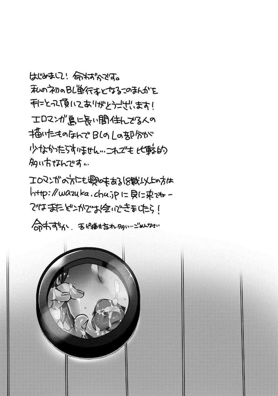 Aiyoku Lucky Hall 144