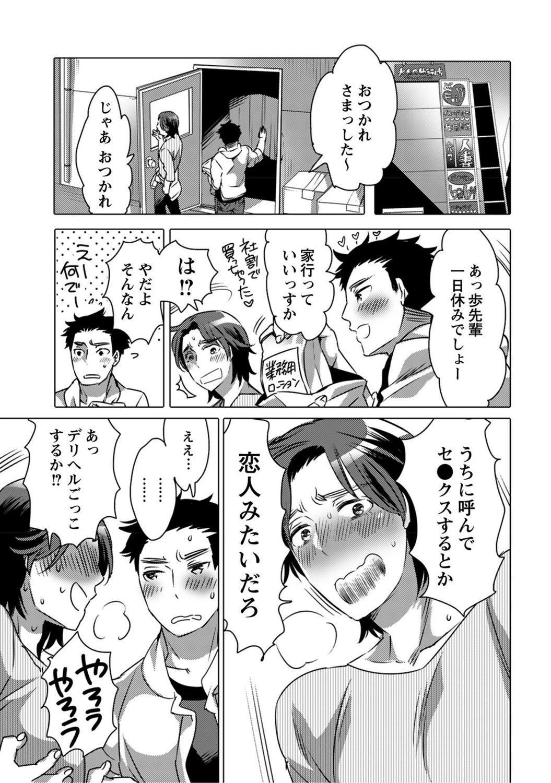 Aiyoku Lucky Hall 145