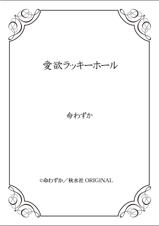 Aiyoku Lucky Hall 151