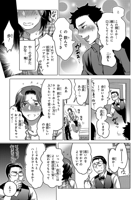 Aiyoku Lucky Hall 18