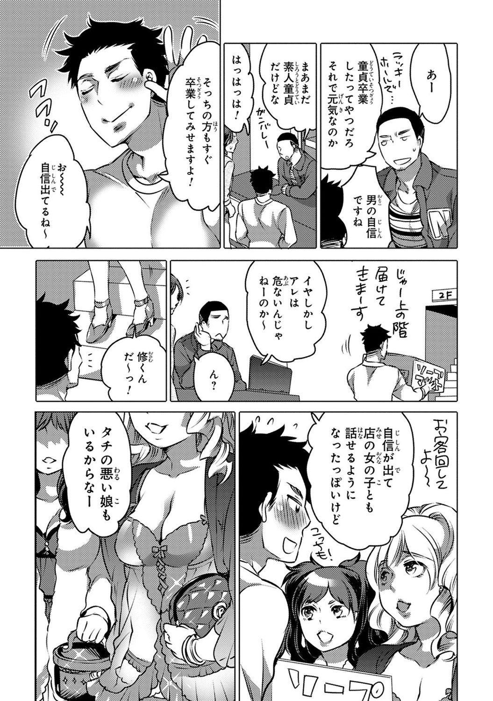 Aiyoku Lucky Hall 30