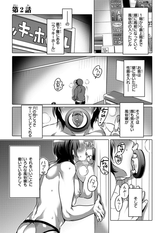 Aiyoku Lucky Hall 36