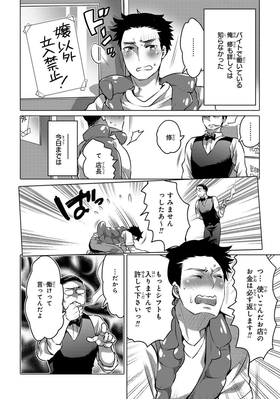 Aiyoku Lucky Hall 37