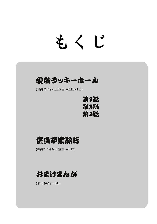 Aiyoku Lucky Hall 3