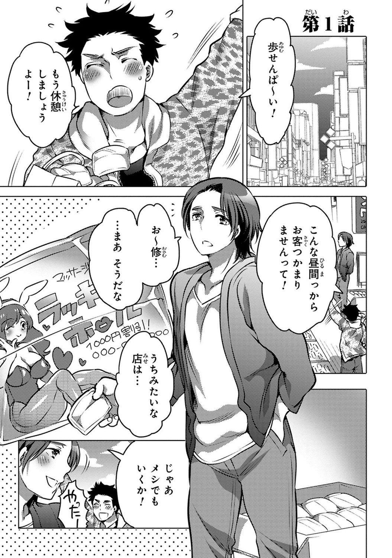 Aiyoku Lucky Hall 4
