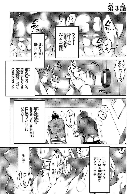 Aiyoku Lucky Hall 68