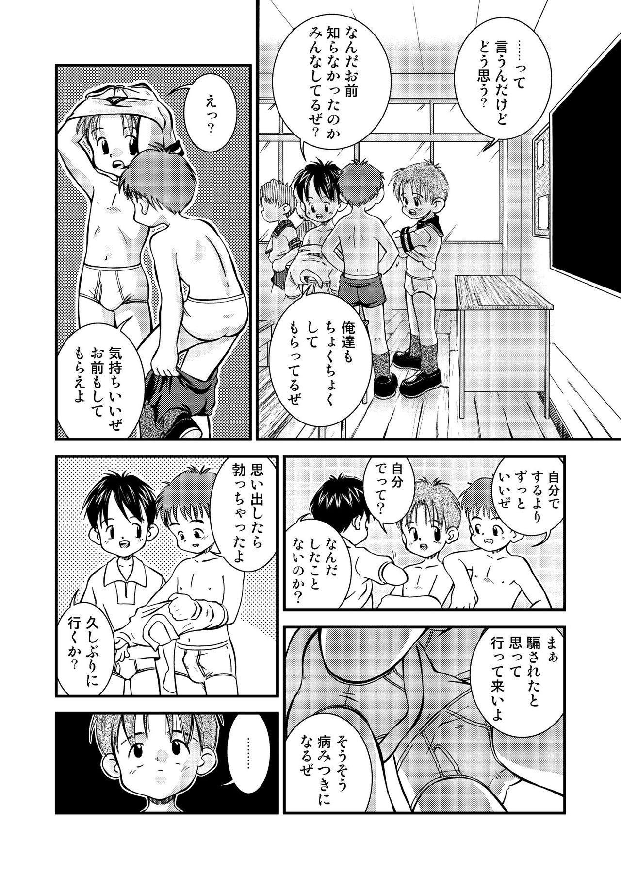 Shinjiru Koto kara Hajimeyou 15