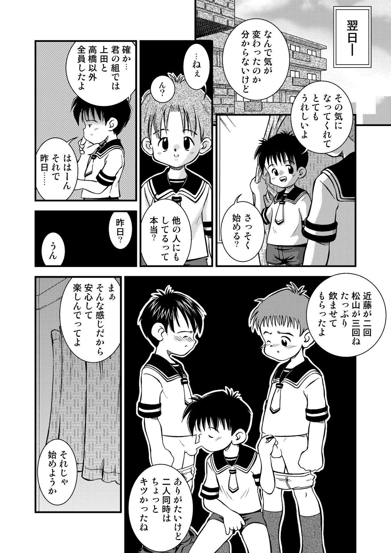 Shinjiru Koto kara Hajimeyou 16