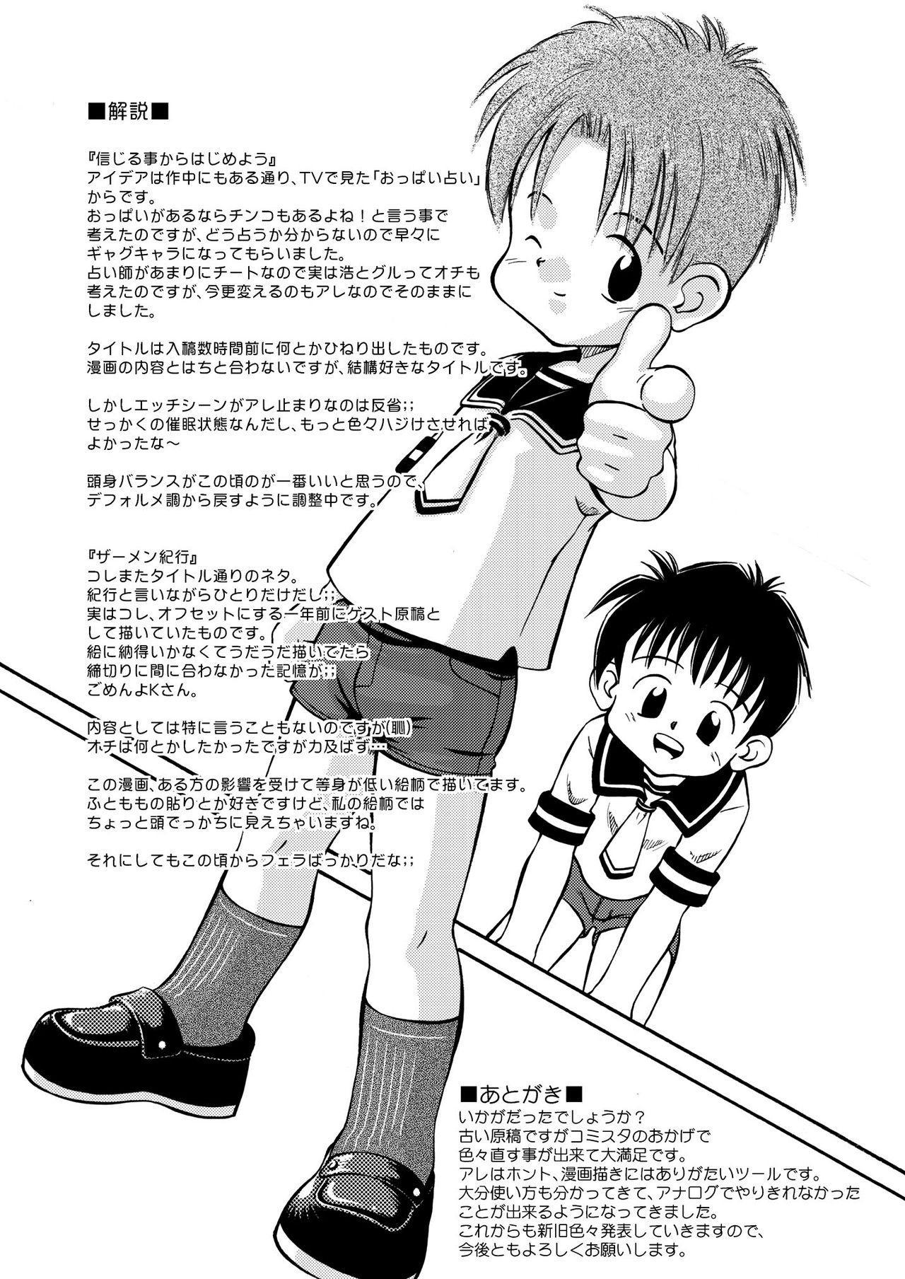 Shinjiru Koto kara Hajimeyou 19