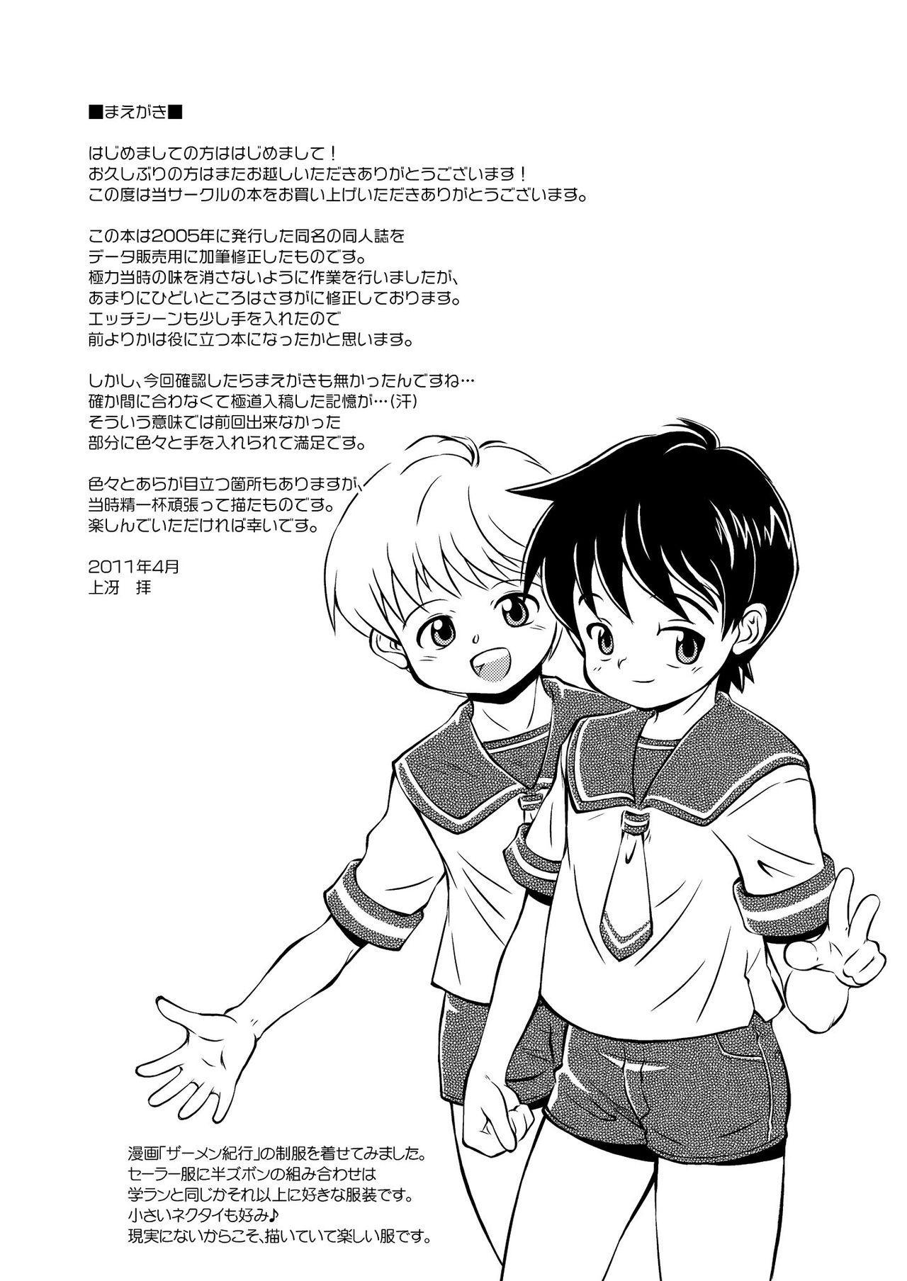 Shinjiru Koto kara Hajimeyou 2