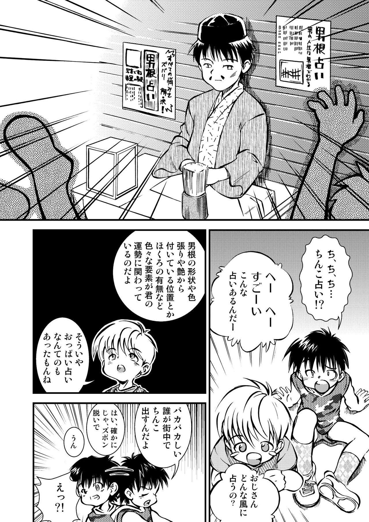 Shinjiru Koto kara Hajimeyou 4