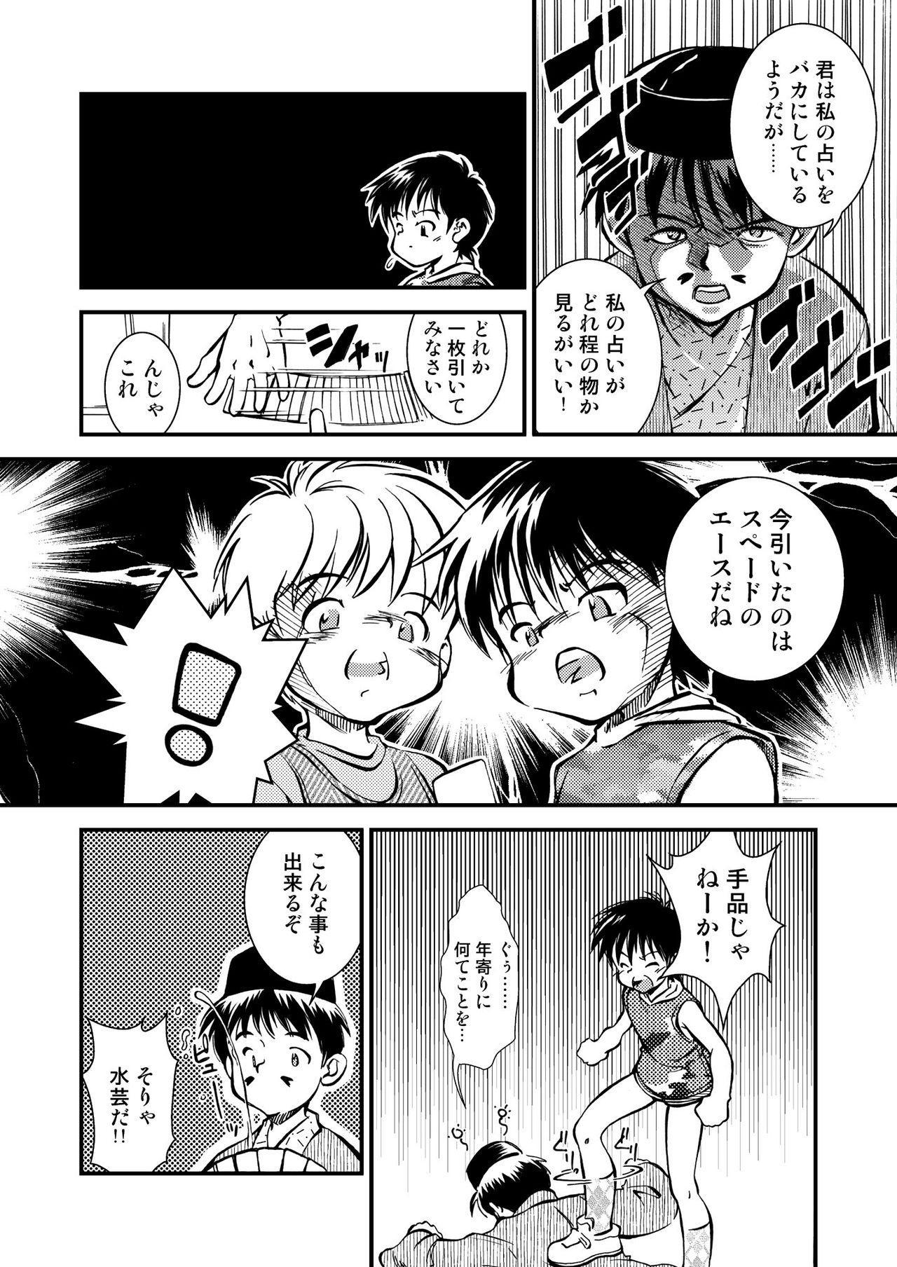 Shinjiru Koto kara Hajimeyou 6