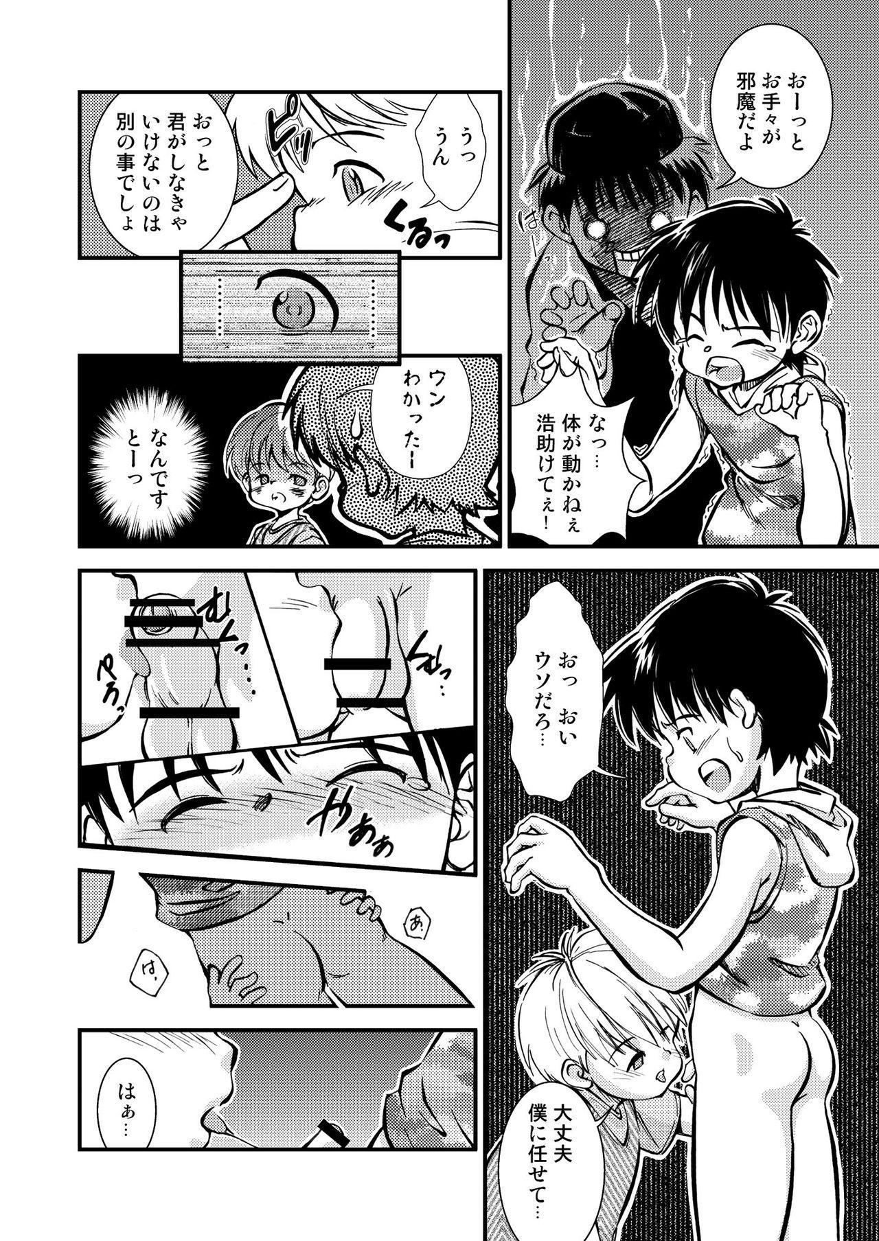 Shinjiru Koto kara Hajimeyou 8