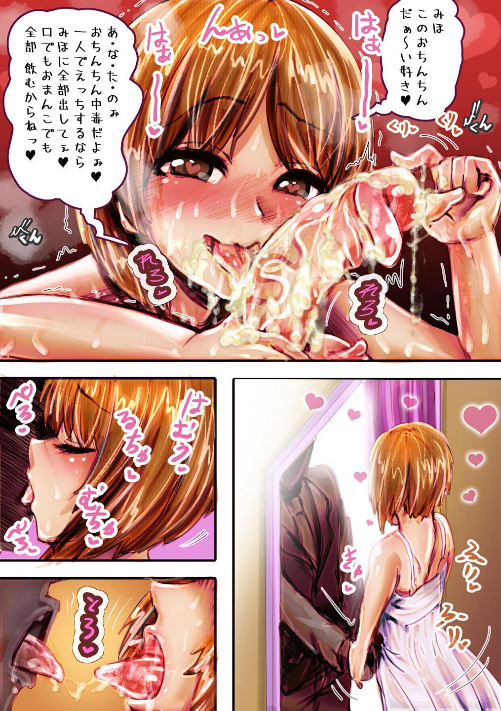 Miho-chan ga Ecchi na Service o Shite Kureru Omise 20