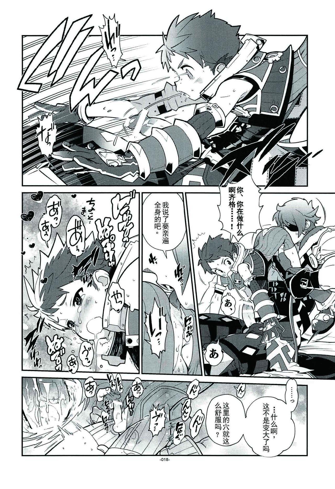 Kizuna Power. ∞ 17