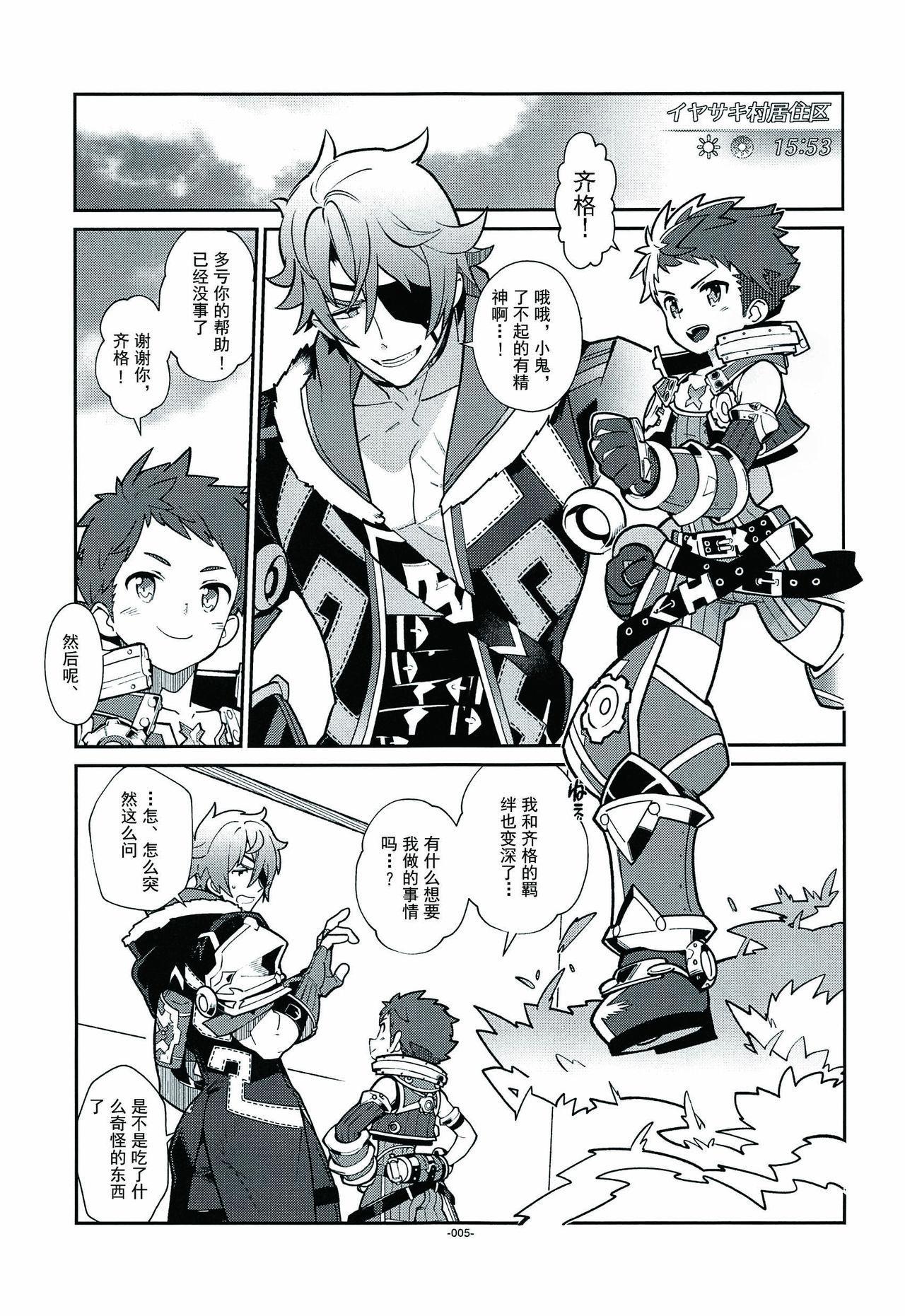 Kizuna Power. ∞ 2