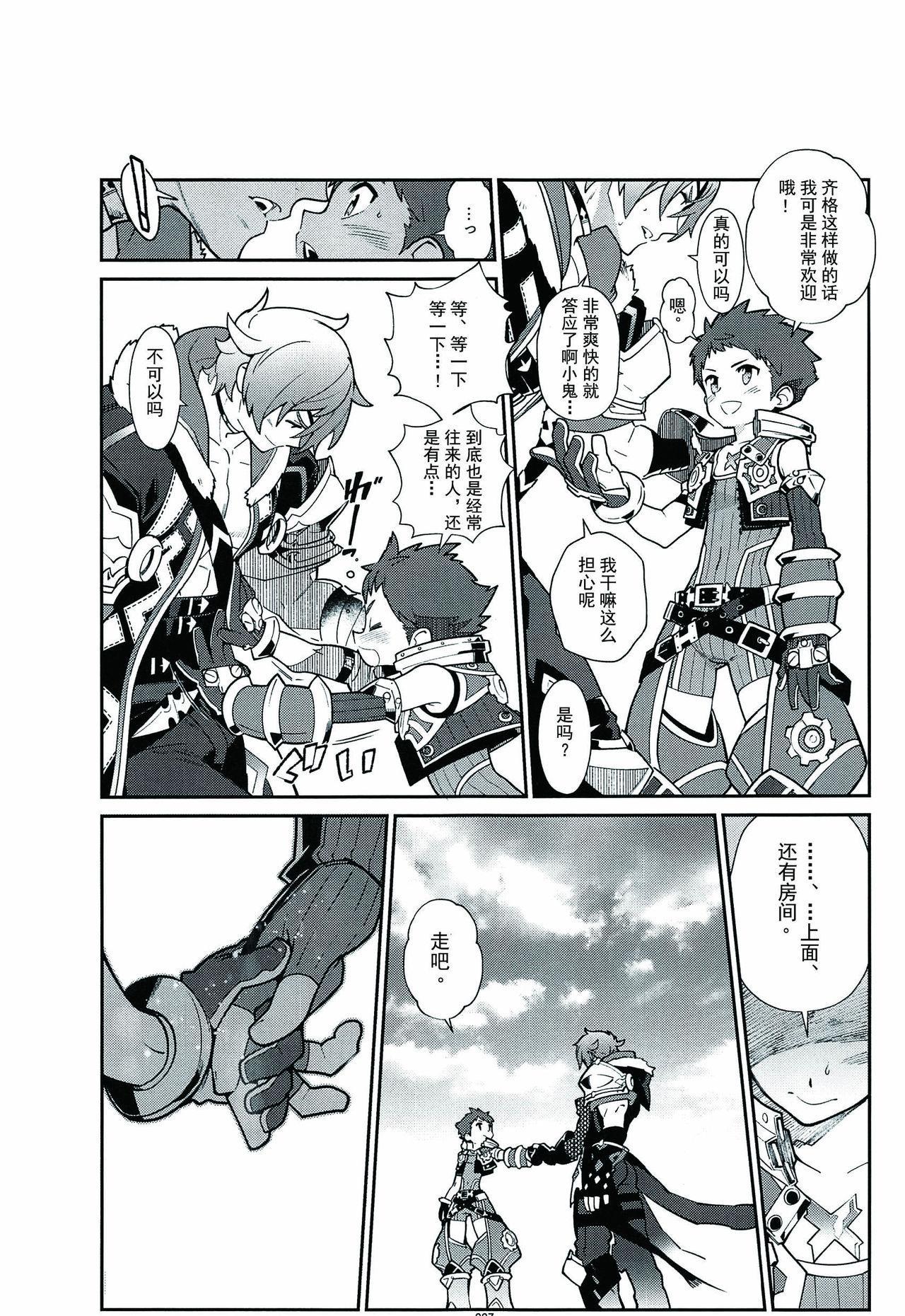 Kizuna Power. ∞ 4