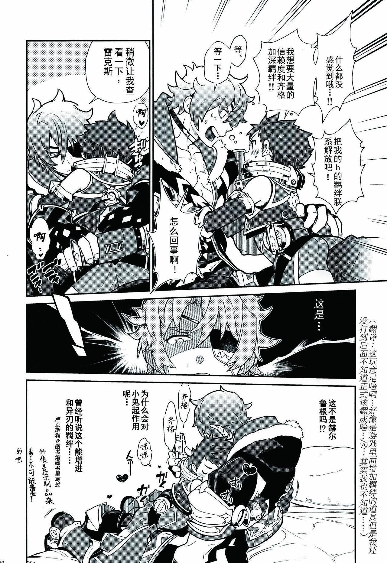 Kizuna Power. ∞ 7