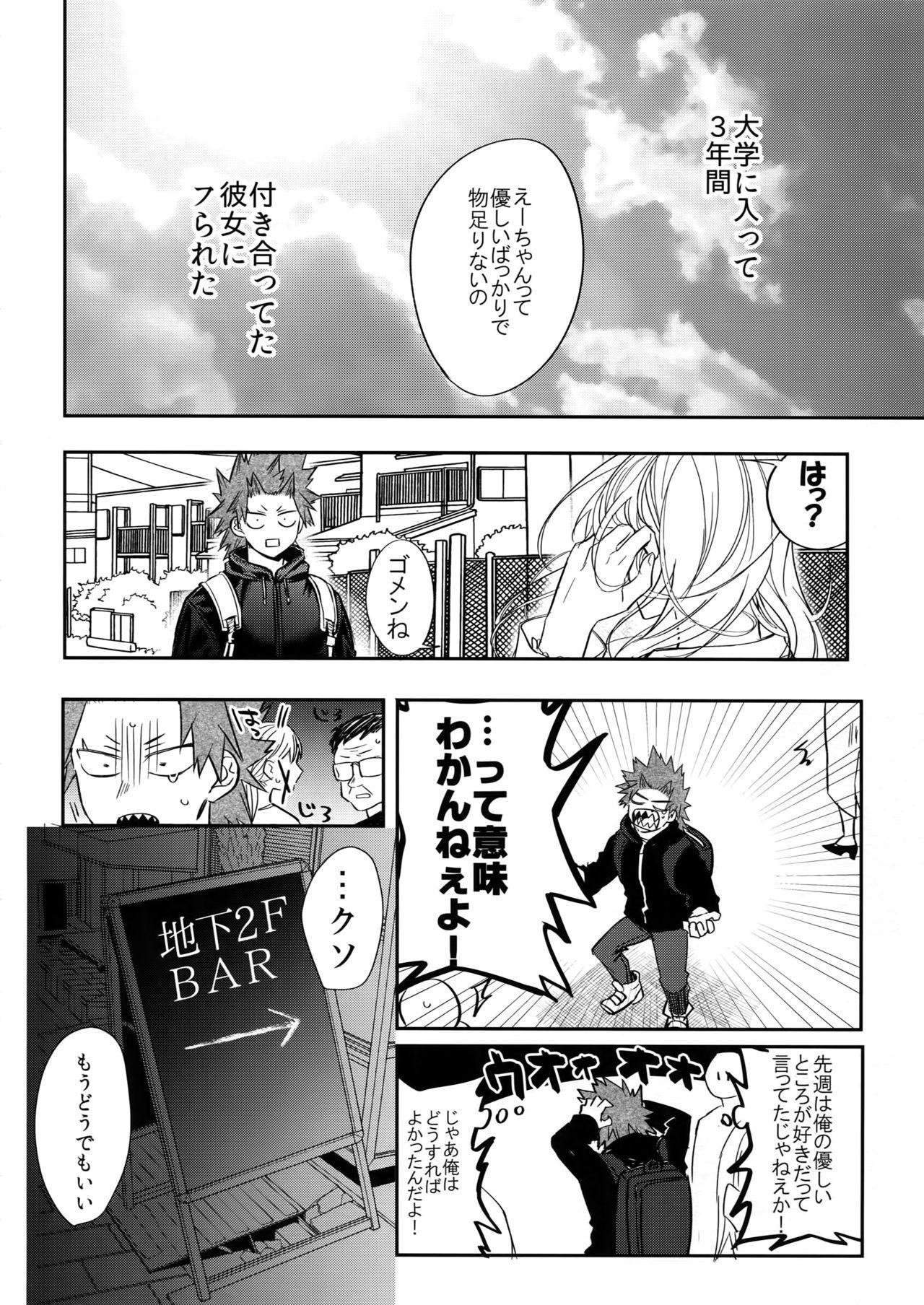 Nonke kui no Bakugo-san 2