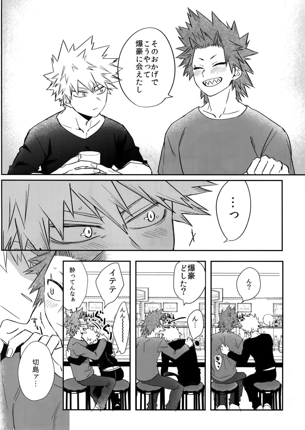 Nonke kui no Bakugo-san 6