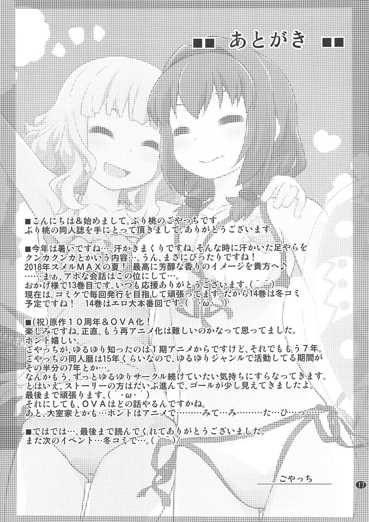 Himegoto Flowers 13   Secret Flowers 13 15